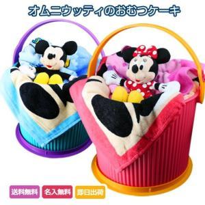 おむつケーキ オムツケーキ 出産祝い 身長計付きバスタオル ディズニー オムニウッティ おむつケーキ|gift-one