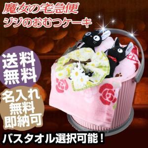 おむつケーキ オムツケーキ 出産祝い 出産祝 魔女の宅急便 ジジ オムニウッティ おむつケーキ 男の子にも女の子にも大人気の名前入りスタジオジブリギフト|gift-one