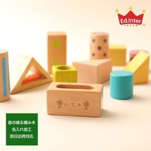 エドインター 音いっぱいつみき 出産祝い 出産祝 はじめての積み木 きれいな色と心地良い音が情緒を豊かに育みます|gift-one