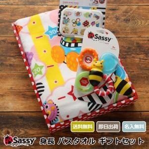 出産祝い 名前入り Sassy 身長計付き バスタオル おもちゃ ビタット サッシー 3点 ギフトセット 出産お祝い 男の子 女の子|gift-one