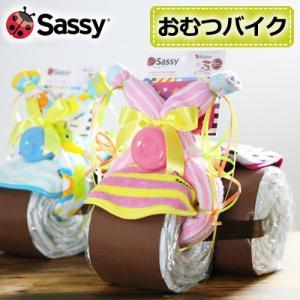 おむつケーキ オムツケーキ 出産祝い 出産祝 サッシー おむつバイク おむつケーキ 男の子にも女の子にも大人気の名前入りSassyギフト|gift-one