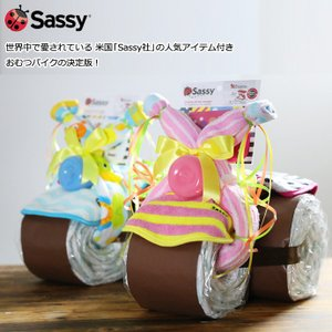 おむつケーキ オムツケーキ 出産祝い 出産祝 サッシー おむつバイク おむつケーキ 男の子にも女の子にも大人気の名前入りSassyギフト|gift-one|02