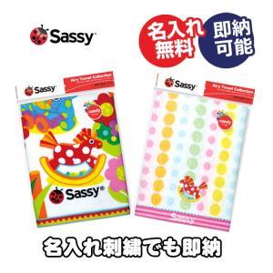 サッシー 出産祝い 出産祝 Sassy バスタオル|gift-one