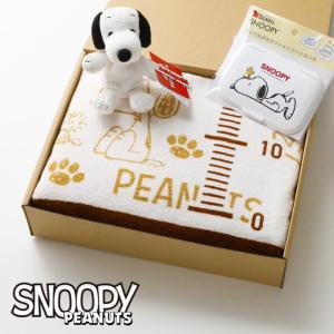 SNOOPY PEANUTS スヌーピー ピーナッツ タオルギフト 3点 身長計 バスタオル ビタット フタ おしりふき 出産祝い お祝い 男の子 女の子 名入れ|gift-one