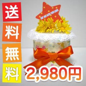 おむつケーキ オムツケーキ イエロー ミニ おむつケーキ 出産祝い パンパース ムーニー goon メリーズ 双子 女の子 誕生日 プレゼント ダイパーケーキ|gift-one