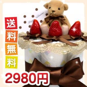 チョコレート ケーキ ミニ おむつケーキ おむつケーキ オムツケーキ 出産祝い パンパース ムーニー goon メリーズ ダイパーケーキ|gift-one