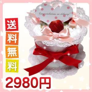 いちご ケーキ ミニ おむつケーキ おむつケーキ オムツケーキ 出産祝い ご出産祝い パンパース ムーニー goon メリーズ メッセージカード|gift-one