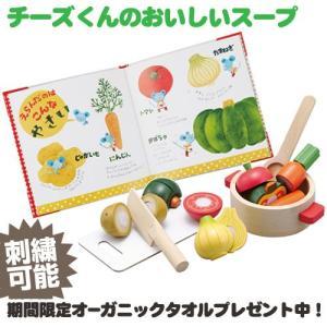 チーズくんのおいしいスープ エドインター 絵本 かぼちゃ じゃがいも たまねぎ にんじん トマト おたま 包丁 まな板 おなべ 出産祝い|gift-one
