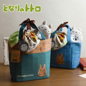 トートバッグ おむつケーキ となりのトトロ 出産祝い 名前入り オムツケーキ 保冷 ランチバック 小物入れ 手さげバック 男の子 女の子 スタジオジブリ|gift-one