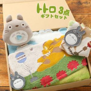 となりのトトロ 出産祝い 名前入り タオル おもちゃ 3点 ギフトセット 名入れ ご出産祝い 男の子 女の子 グッズ スタジオジブリ|gift-one