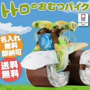 おむつケーキ オムツケーキ 出産祝い 出産祝 となりのトトロ おむつバイク おむつケーキ 男の子にも女の子にも大人気の名前入りスタジオジブリ|gift-one