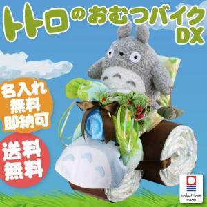 おむつケーキ オムツケーキ 出産祝い 出産祝 となりのトトロ おむつバイク おむつケーキ|gift-one