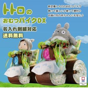 となりのトトロ おむつバイク おむつケーキ オムツケーキ 出産祝い 男の子にも女の子にも大人気の名前入りスタジオジブリ(二馬力)ダイパーケーキ gift-one 02
