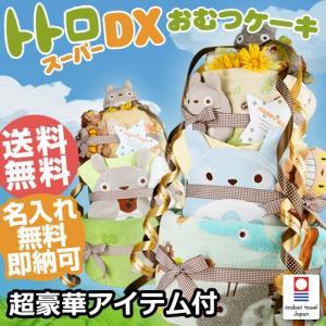 となりのトトロ 豪華DX3段 おむつケーキ オムツケーキ 男の子にも女の子にも大人気の名前入りスタジオジブリ 二馬力 トトロ ダイパーケーキ 出産祝い|gift-one