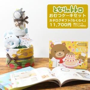 トトロ となりのトトロ おむつケーキ セット カタログ ギフト スタジオ ジブリ おむつ タオル ハーモニック わくわく 御出産祝い お祝い 誕生日祝い 名入れ|gift-one