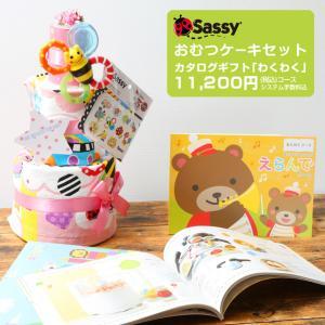 おむつケーキ オムツケーキ 出産祝い 出産祝 カタログギフト Erande わくわく Sassy 歯固め 3段 おむつケーキ|gift-one