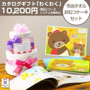 おむつケーキ オムツケーキ 出産祝い 出産祝 カタログギフト Erande わくわく 今治タオル おむつケーキ|gift-one