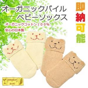 出産祝い ポプキンズベビー オーガニックパイル ベビーソックス 日本製 パイル状 赤ちゃんのぷっくりした足を締めつけずやさしく包みます|gift-one