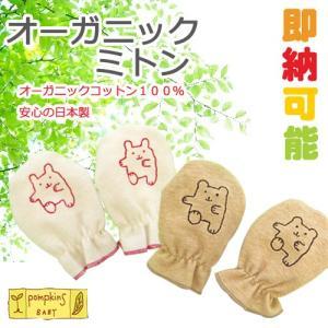 ネコポス 日本製 ポプキンズベビー オーガニック ベビーミトン 出産祝い 出産祝 男の子にも女の子にも大人気のオーガニックコットン|gift-one