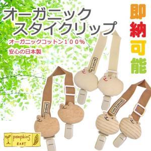 ポプキンズベビー オーガニックスタイクリップ 日本製 出産祝い 通販 ショッピング 買い物 引出物 プレゼント ギフト 贈り物 贈答品 お中元 お歳暮 gift-one