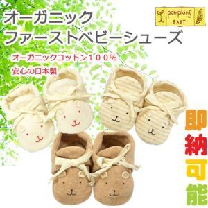 妊娠祝い プレゼント ポプキンズベビー オーガニック ファーストベビーシューズ 日本製 出産祝い  内祝い 人気 ギフト 初節句 端午の節句 桃の節句|gift-one