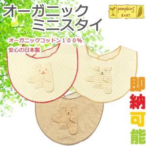 ネコポス オーガニック ミニ スタイ ポプキンズベビー 日本製 出産祝い 綿100% オーガニックコットン うさぎ くま わんこ|gift-one
