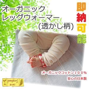 ベビーレッグウォーマー 透かし柄 日本製 出産祝い 出産祝 ポプキンズベビー オーガニック 男の子にも女の子にも大人気のオーガニックコットン|gift-one