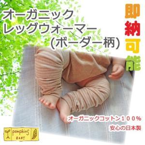 ポプキンズベビー オーガニック ベビーレッグウォーマー ボーダー柄 日本製 出産祝い ベビーから使えるレッグウォーマー 冬は防寒、夏は冷房・紫外線対策に|gift-one