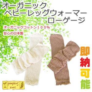 ベビーレッグウォーマー ローゲージ 日本製 出産祝い 出産祝 ポプキンズベビー オーガニック ご自宅用にも贈り物にもおすすめです オーガニックコットン|gift-one