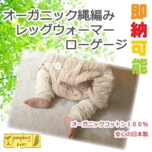 出産祝い ポプキンズベビー オーガニック 縄編みベビーレッグウォーマー ローゲージ 日本製 綿100%(オーガニックコットン) ベビーから使えるレッグウォーマー|gift-one