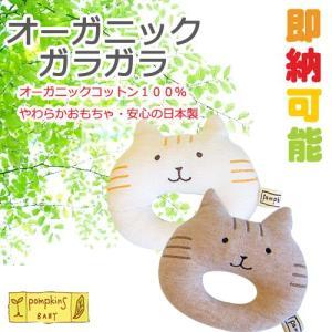 日本製 出産祝い ポプキンズベビー オーガニック ガラガラ にゃんこ 猫ちゃん好きなお母さんのご出産祝いのプレゼントにおすすめです|gift-one