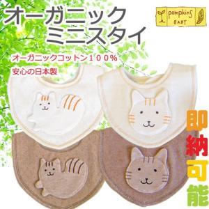 よだれかけ ビブ オーガニックコットン ミニ スタイ 日本製 出産祝い ポプキンズ ネコポス|gift-one