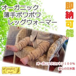 男の子にも女の子にも大人気のオーガニックコットン 出産祝い 出産祝 ポプキンズベビー オーガニック 薄手ポワポワベビーレッグウォーマー 日本製|gift-one