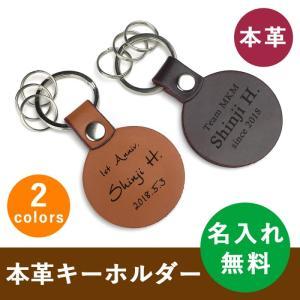 本革 キーホルダー サークル ( 名前入り ) ネーム入り 牛革 キーリング gift-only