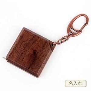 天然木ウッディメジャー / 小 / キーホルダー付 ( ウォルナット ) ( ネーム入 ) 名入れ ハンドメイド gift-only