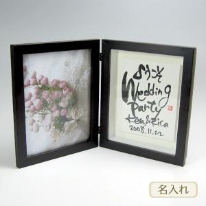 書き文字ウエルカムボード ( ブラウン ) 筆文字 結婚式 記念品 額 オリジナルギフト|gift-only