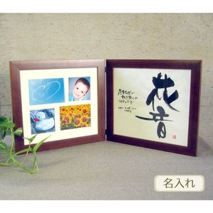 書き文字の命名額 / 多窓写真枠付ダブル ( ブラウン ) 筆文字 出産祝い 額 オリジナルギフト 赤ちゃん|gift-only