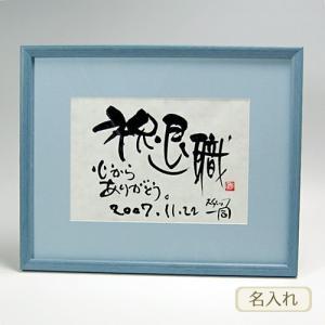 書き文字の記念額 ( ブルー ) 筆文字 贈り物 記念品 額 オリジナルギフト|gift-only