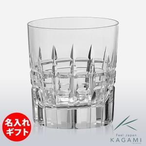 ( カガミクリスタル / ガラス ) ロックグラス ( T769-2808 ) ( 名入れ メッセージ 名前入り )  クリスタル グラス ネーム 彫刻|gift-only