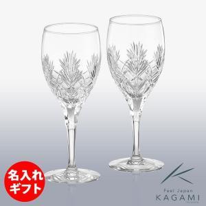 ( カガミクリスタル / ガラス ) ペアワイングラス赤 ( ボナール・KWP274-2532 ) ( 彫刻 ネーム入り )|gift-only