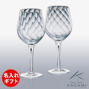 ( カガミクリスタル / ガラス ) ペアワイングラス ( 3 ) ( 彫刻 ネーム入り ) プレゼント 誕生日 贈り物 記念品 名入れ無料|gift-only