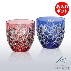 ( カガミクリスタル / ガラス ) 江戸切子 ペア冷酒杯 ( TPS735-2706-AB ) ( 名入れ メッセージ 名前入り )  切り子 クリスタル ペアグラス ネーム 彫刻|gift-only