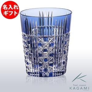 ( カガミクリスタル / ガラス ) 江戸切子 焼酎グラス ( T557-2471-CCB ) ( 名入れ メッセージ 名前入り )  切り子 クリスタル グラス ネーム 彫刻|gift-only
