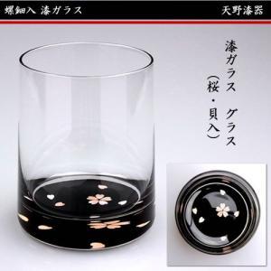 天野漆器 / 螺鈿入ガラス漆 グラス ( 桜 / 貝入 ) タンブラー 漆 工芸品|gift-only