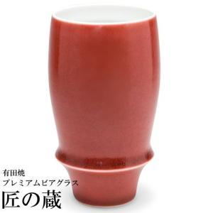 有田焼・プレミアムビアグラス 紅(くれない) プレゼント 誕...