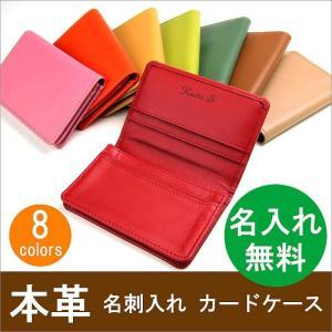 本革 名刺入れ カードケース ( 名入れ 無料 ) ( ネーム入れ 刻印 名入れ込み 牛革 )|gift-only