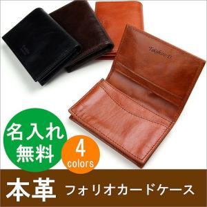 ( Folio / フォリオ ) 本革 名刺入れ カードケース ( 名入れ無料 ) ( ネーム入れ 刻印 名入れ込み 牛革 )|gift-only