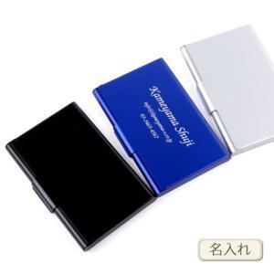 アルミ / カラー名刺入れ ( レーザー / ネーム入り ) 名入れ無料 プレゼント 贈り物 オリジナル ビジネス用品 gift-only