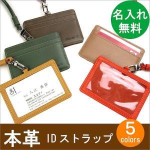 本革 カラフル IDケース ( 名入れ 無料 ) ( ネーム入れ 刻印 名入れ込み 牛革 ) ( ネコポス 送料無料 ) gift-only