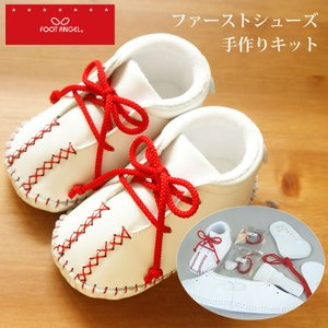 ( フットエンジェル 手づくりの ファーストシューズ / 神戸 ) 牛革 手作りキット|gift-only